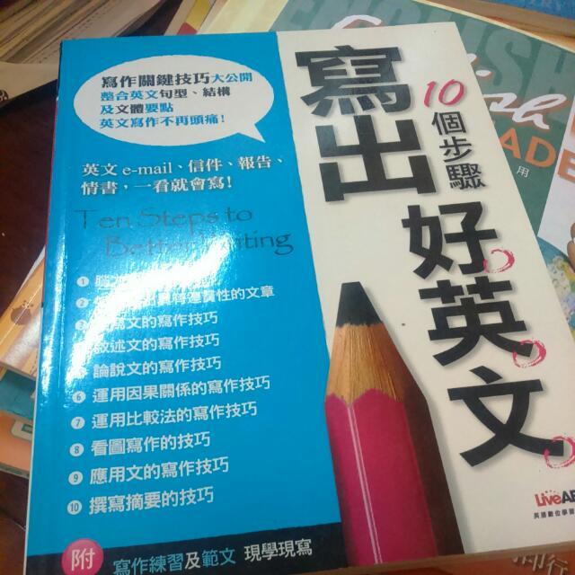 英文 寫作 必備