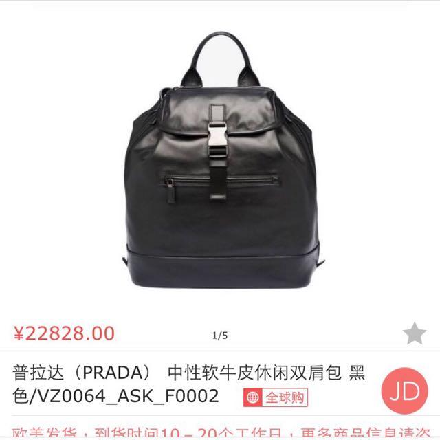 PRADA後背包(賠錢賣