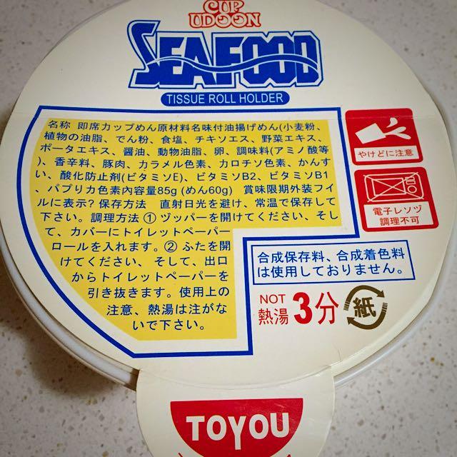 Cup Udoon Tissue Holder