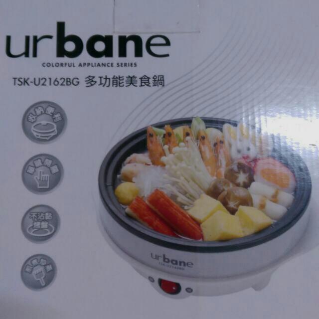 urbane  多功能美食鍋