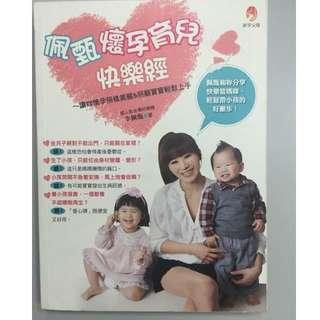 《佩甄懷孕育兒快樂經》ISBN:9861207325│新手父母│李佩甄│全新