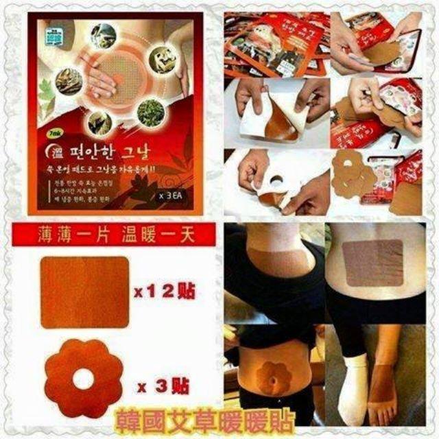 韓國艾草暖暖貼