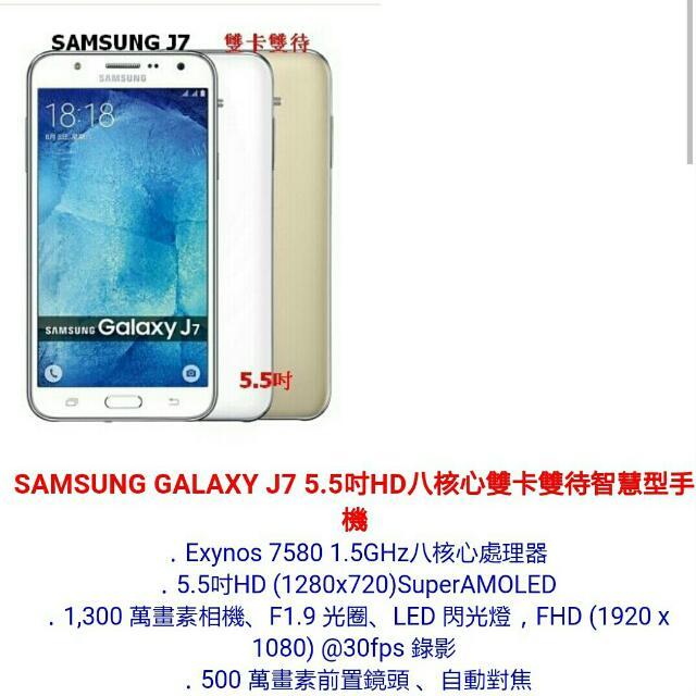 全新好便宜💲5500含運~含運 全新三星白色雙卡智慧型手機!