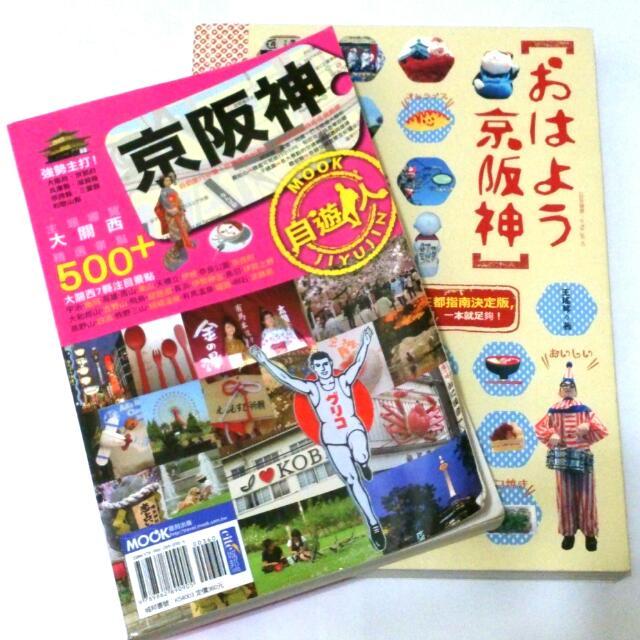 【免運】日本京阪神旅遊書兩本合賣
