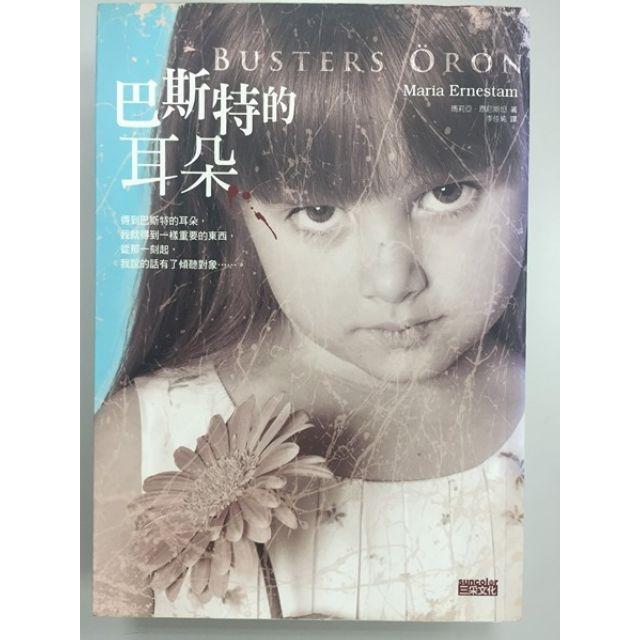《巴斯特的耳朵》ISBN:9862291656│三采│瑪莉亞.恩尼斯坦│只看一次