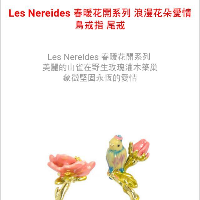 降價~~~Les Nereides 愛情鳥戒指