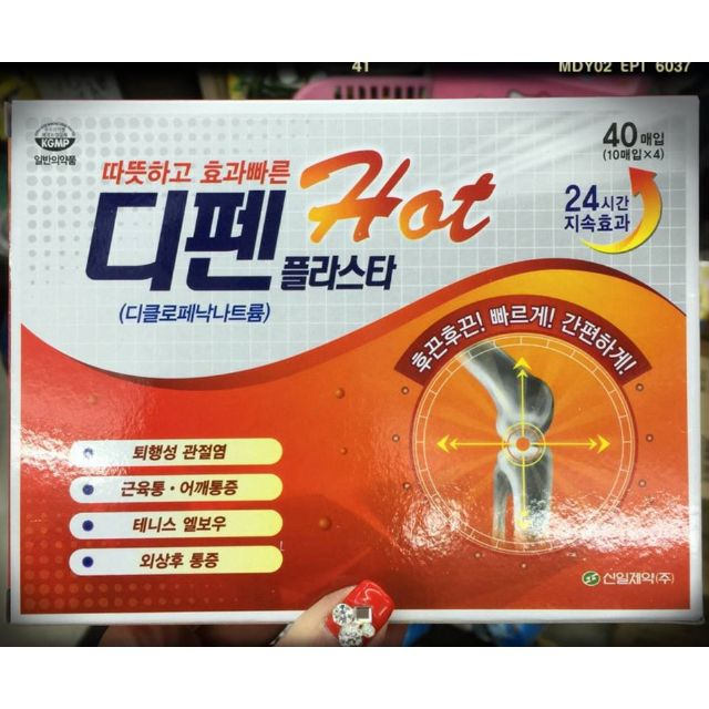 韓國SINIL PHARM 緩解酸痛疲勞貼 ( 一盒40片 )