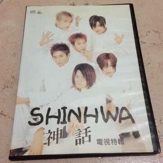 🚚 (2手免運費)SHINHWA神話電視特輯