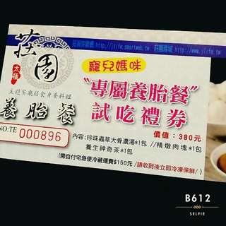 🎁(贈)莊園寵兒媽咪專屬養胎餐試吃禮券(價值380元)