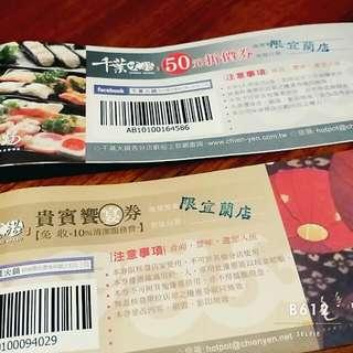 🎁(贈)千葉火鍋50元折價券/貴賓饗宴券(皆限宜蘭店)
