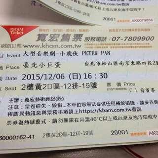12/6大型舞臺劇小飛俠