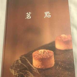 烘焙叢書(運60)