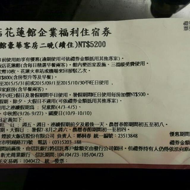 【保留中 超值】花蓮煙波飯店票卷-三天二夜