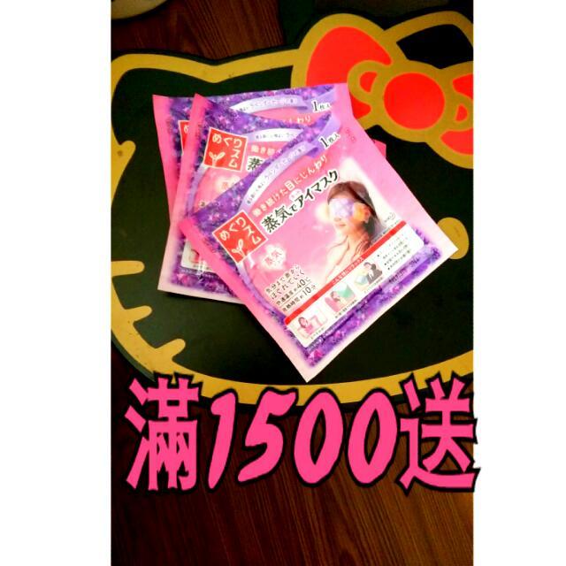 💥消費滿1500就送日本熱敷眼罩哦…💥