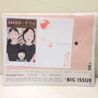 🍏大誌雜誌BIG ISSUE