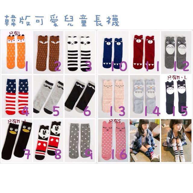 限時優惠🎉兒童立體長襪