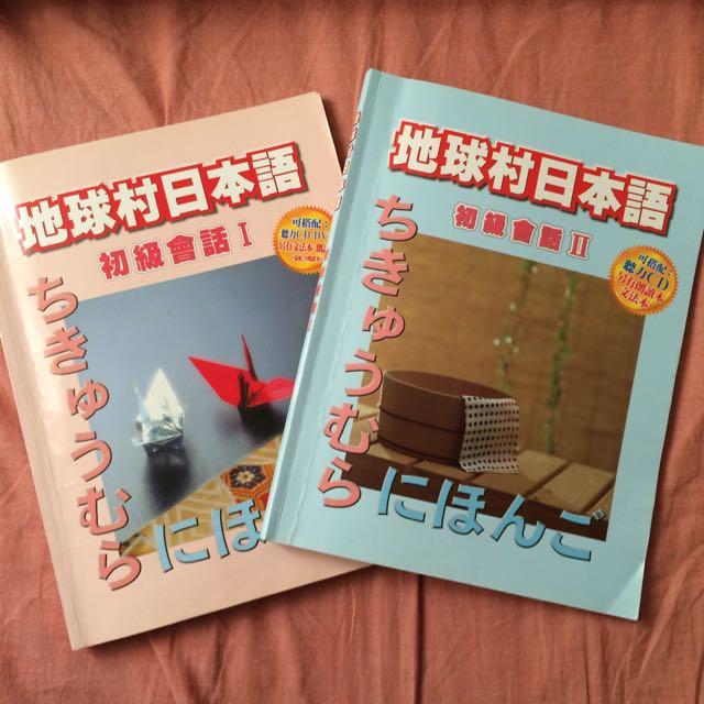 地球村英日語 初級會話 1、2