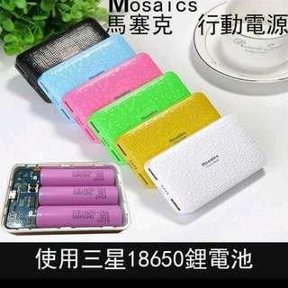 ʕ•ﻌ•ʔ庭庭ʕ•ﻌ•ʔ ((買一送二))Mosaics 馬賽克8800mAh保固一年大容量質感行動電源 雙USB2.1A和1A適用所有手機平板