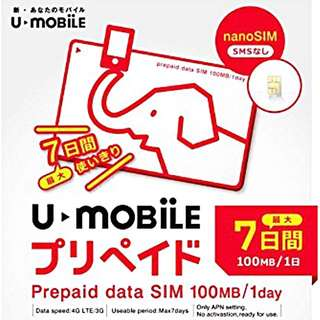 U Mobile JAPAN 7-day Prepaid Data Sim Card - NANO SIM