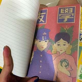 全新 國立中央圖書館台灣分館 出版 設計風華系列 筆記書