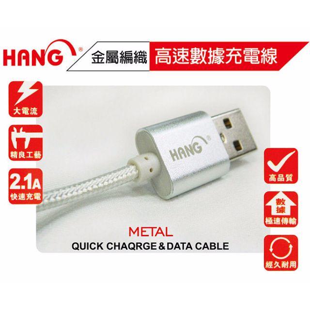 【買一送一】金屬編織2.1A 極速傳輸充電線Lightning / Micro (顏色隨機出貨) 有金銀兩色