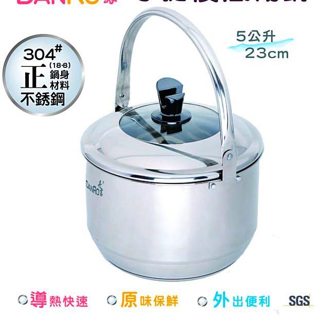 正304不鏽鋼丹露手提湯鍋