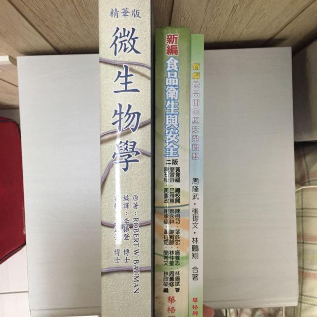 微生物學精華版(全新)