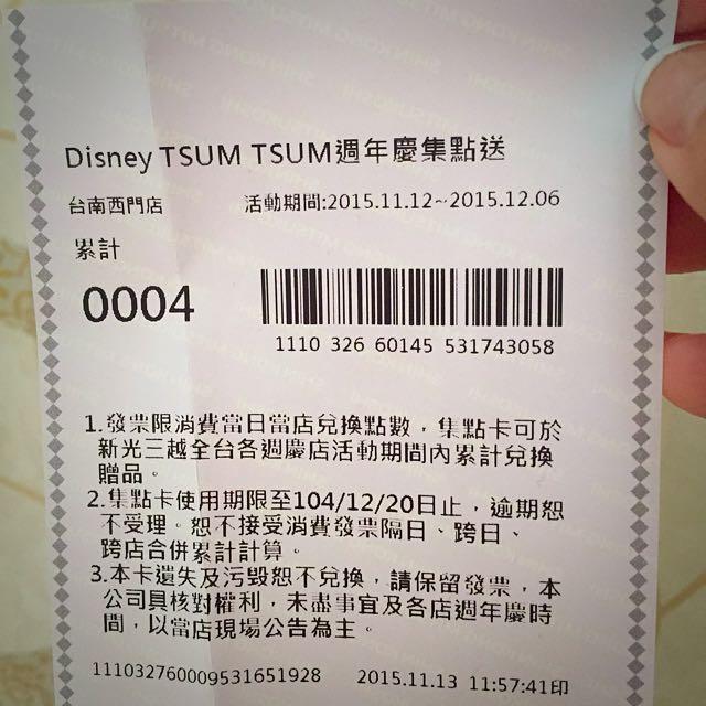 台南新光三越西門店週年慶祝集點送