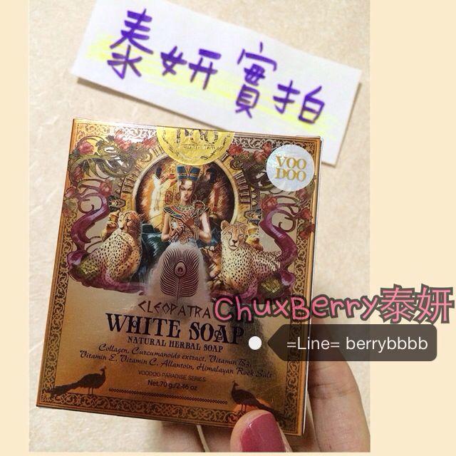 泰國VOODOO蛇毒天然手工皂《有仿偽》正品代購