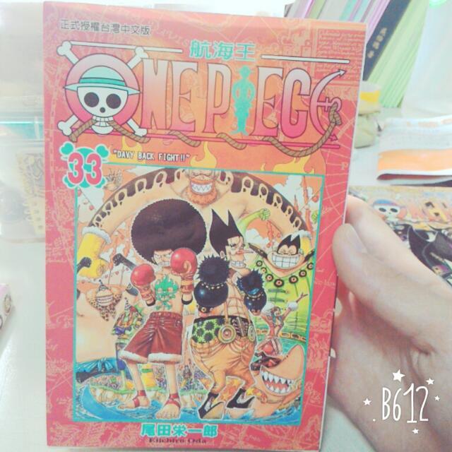 👉 海賊王漫畫