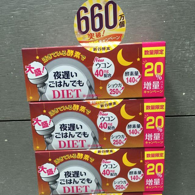 日本超紅 新谷酵素 瘦身 可以無負擔吃宵夜 改善易胖體質 一個月入加量版 36入 可預購