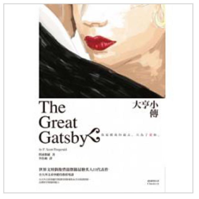 大亨小傳 The Great Gatsby