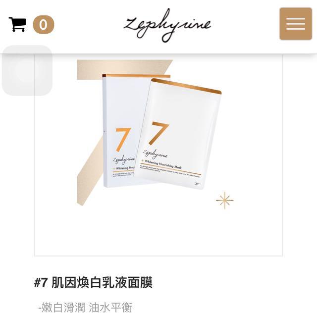 zephyrine 歐菲爾 7號 肌因煥白乳液面膜