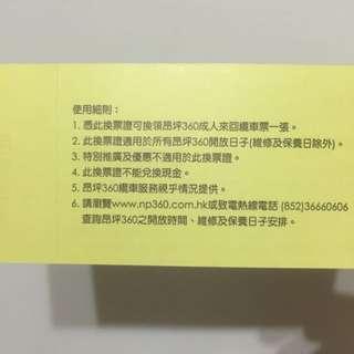 香港昂坪纜車水晶車廂來回成人票