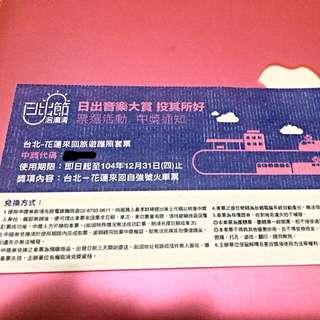 台北 花蓮 自強號 車票 台鐵