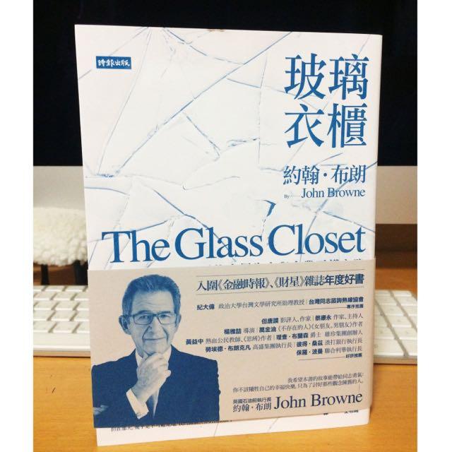 書:玻璃衣櫃:英國石油前執行長 《現貨》