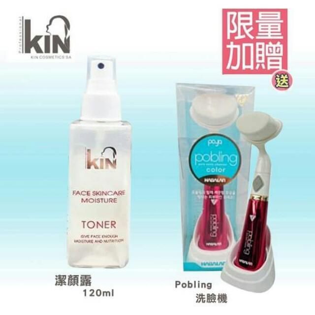 KIN限量檔 牛樟芝潔顏露120ml(原價800元) 再送韓國洗臉機(原價699元)