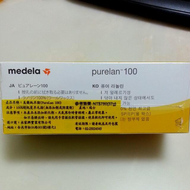 Medela美樂 羊脂膏 37g
