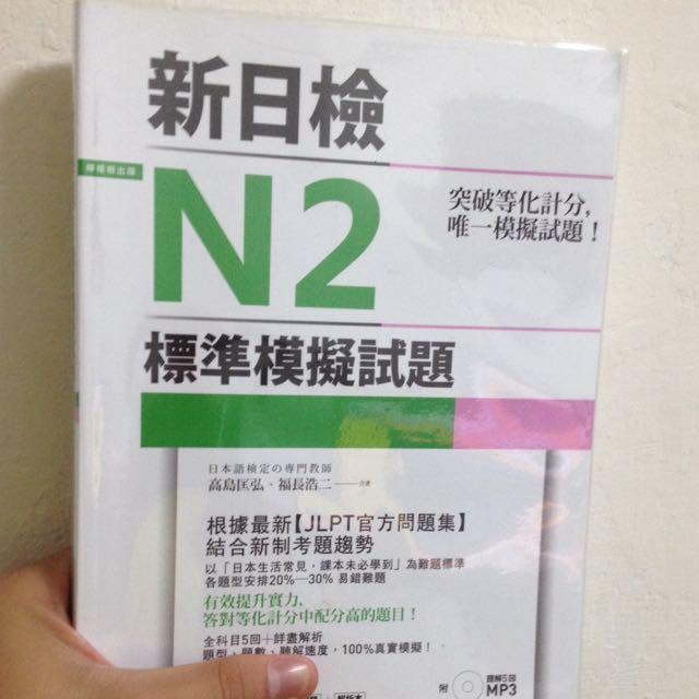 日檢N2 參考書 超強