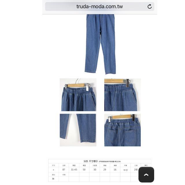 (保留中)Truda MoDa 購入牛仔鬆緊褲頭男友褲(圖片為賣家)