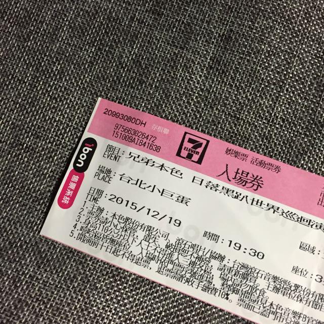 12/19 黃3H 兄弟本色日落黑趴台北場