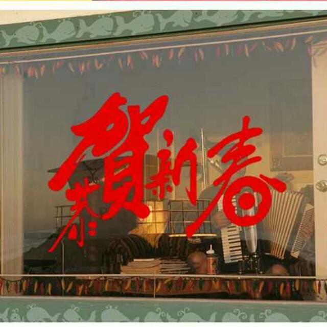 新春過年裝飾牆貼 壁貼 門貼 玻璃貼