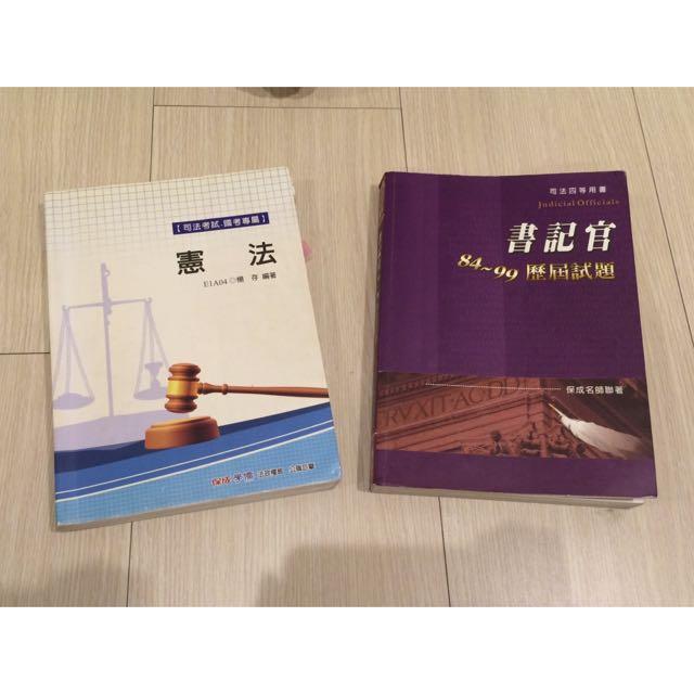 【純贈】憲法 & 書記官考古題(99年)