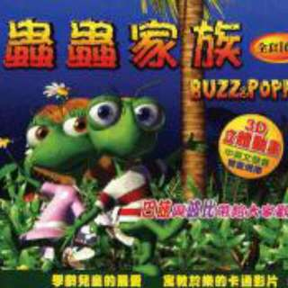 蟲蟲家族3D立體動畫VCD雙語發音 (全新未拆封)共14片