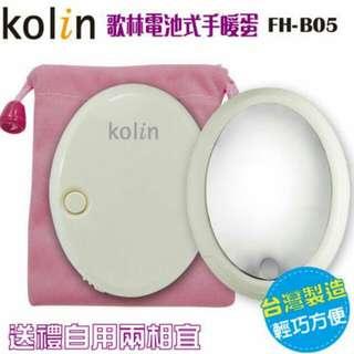 歌林 Kolin 手握式暖暖蛋 電池式暖暖蛋 台灣製造