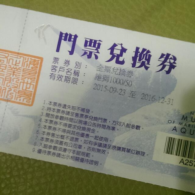屏東海洋生物博物館票劵