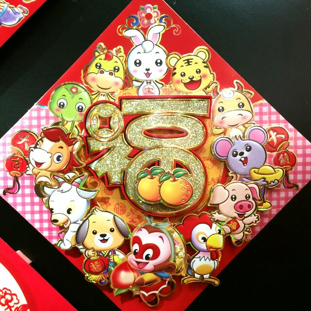Preorder) CNY 2016 Zodiac Sign Wall Decoration, Furniture on Carousell