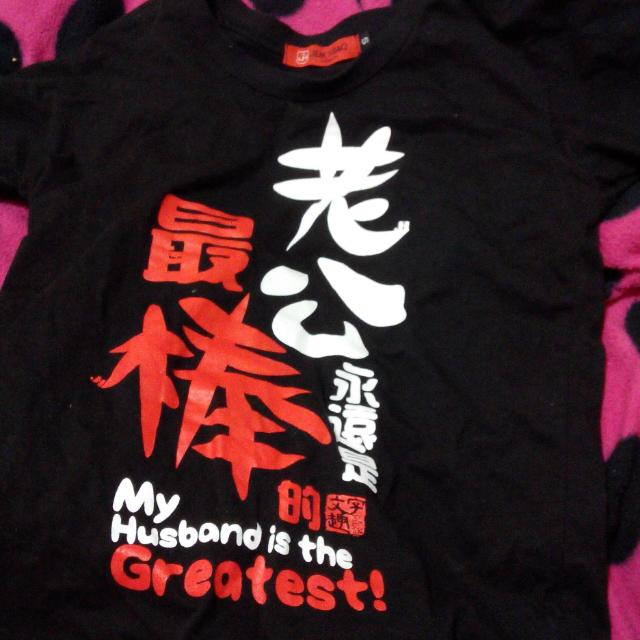老公永遠是最棒的T-shirt