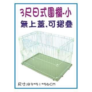 3尺日式圍欄(小) 圍籠 狗籠 籠子