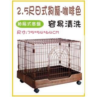 2.5尺日式豪華寵物籠-咖啡色 日式狗籠 抽屜式 狗籠